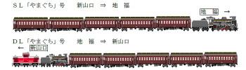 Sl_yamaguchi