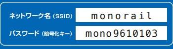 Monowifi2