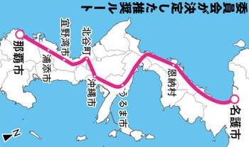 Okinawa_railway