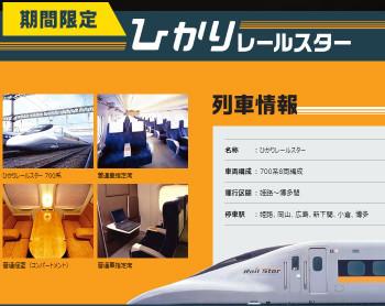 Railstar1