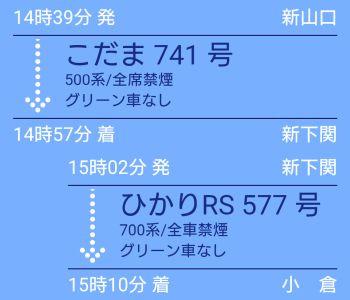 Shinkansen1