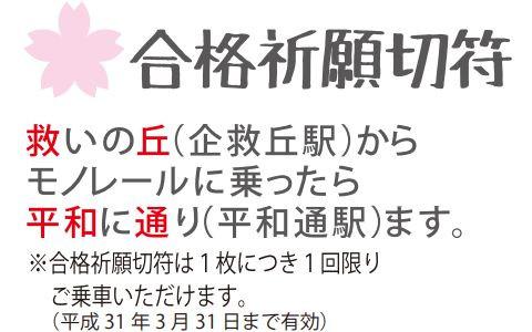 Goukaku_kippu