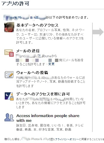 Fb_appli2