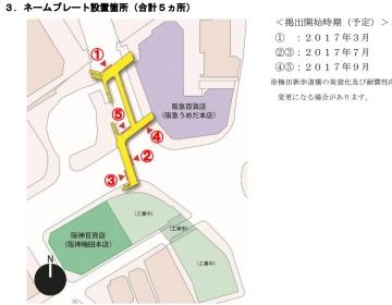Hankyu_plate