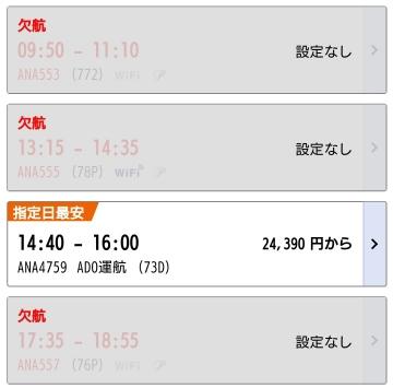 Timetable_hkd