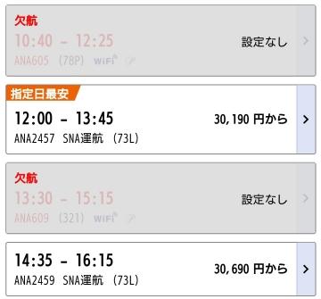 Timetable_kmi